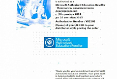 Наша компания получила статус Microsoft Authorized Education Reseller (AER)